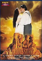 Сага о любви (1994)