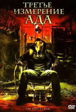 Постер фильма Третье измерение ада (2007)