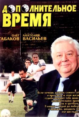 Постер фильма Дополнительное время (2005)