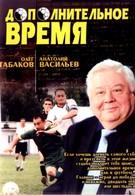 Дополнительное время (2005)