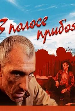 Постер фильма В полосе прибоя (1990)