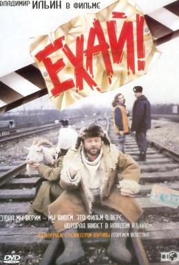 Постер фильма Ехай! (1995)