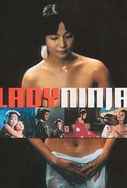 Постер фильма Ниндзя ведьмы (1996)