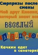 Веселый калейдоскоп (1974)