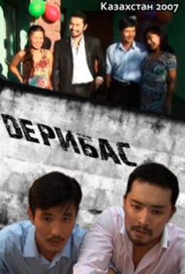 Постер фильма Дерибас (2004)