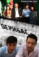 Дерибас (2004)