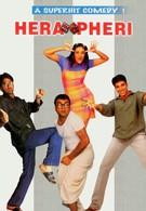 Горе-вымогатели (2000)