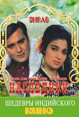 Постер фильма Наследник (1969)