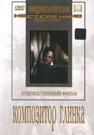 Композитор Глинка (1952)