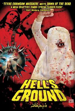 Постер фильма Земля пакистанских мертвецов (2007)