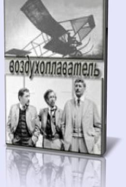 Постер фильма Воздухоплаватель (1975)