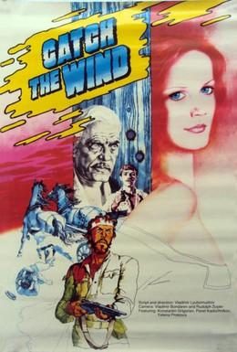 Постер фильма Ищи ветра (1979)