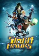 Небесные рыцари (2007)