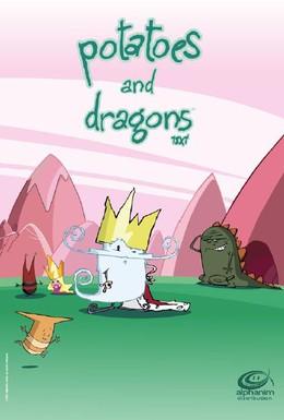 Постер фильма Картофелины и драконы (2004)