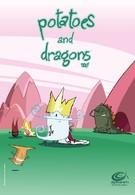 Картофелины и драконы (2004)