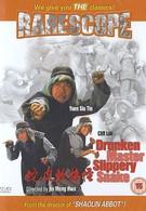 Сумасшедшее кунг-фу (1980)