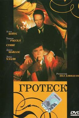 Постер фильма Гротеск (1995)