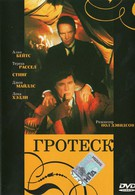 Гротеск (1995)