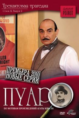 Постер фильма Пуаро (2006)