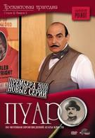 Пуаро (2006)