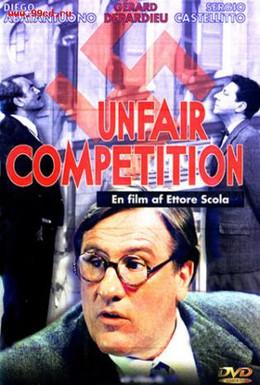 Постер фильма Нечестная конкуренция (2001)