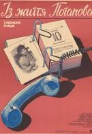 Из жизни Потапова (1985)