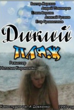 Постер фильма Дикий пляж (1990)