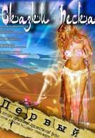 Сказки песка (2009)