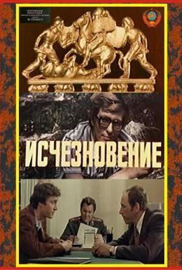 Постер фильма Исчезновение (1977)