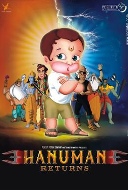 Постер фильма Возвращение Ханумана (2007)