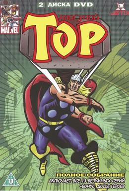 Постер фильма Тор: Король Асгарда (1966)