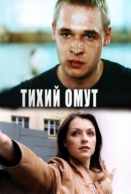 Постер фильма Тихий омут (2010)