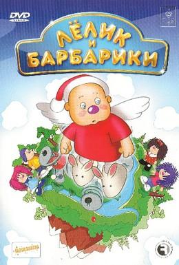 Постер фильма Лелик и Барбарики (2009)