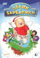 Лелик и Барбарики (2009)