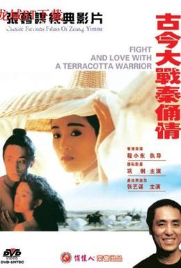 Постер фильма Терракотовый воин (1989)