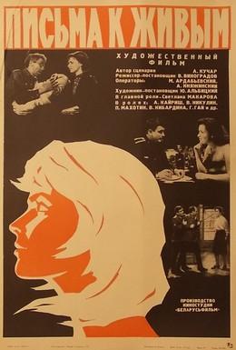 Постер фильма Письма к живым (1964)