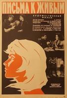 Письма к живым (1964)
