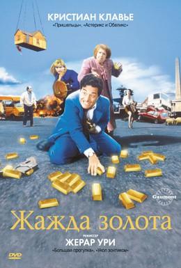 Постер фильма Жажда золота (1993)