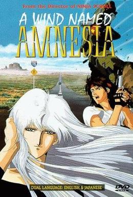 Постер фильма Ветер амнезии (1993)