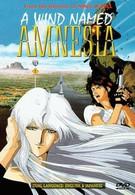 Ветер амнезии (1993)