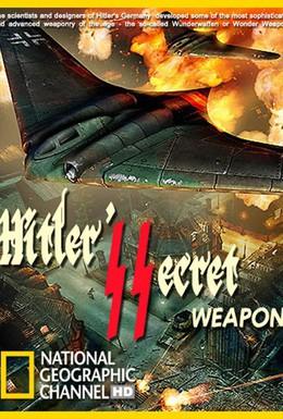 Постер фильма Секретное оружие Гитлера (1991)