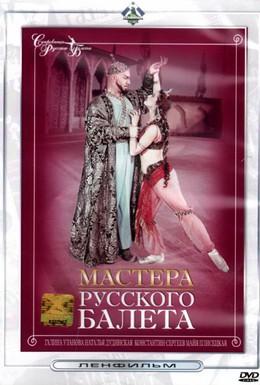 Постер фильма Мастера русского балета (1953)