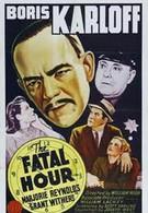 Роковой час (1940)