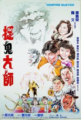 Постер фильма Укротители вампиров (1989)