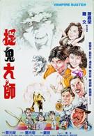 Укротители вампиров (1989)