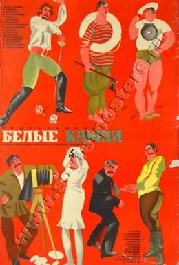 Постер фильма Белые камни (1972)