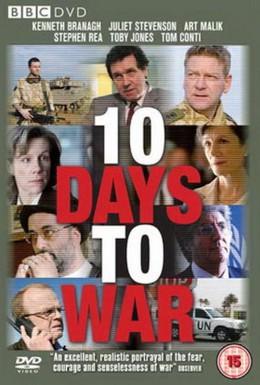 Постер фильма 10 дней до войны (2008)