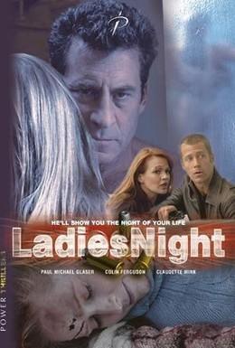 Постер фильма Ночь для дам (2005)