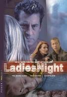 Ночь для дам (2005)
