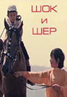 Шок и Шер (1971)